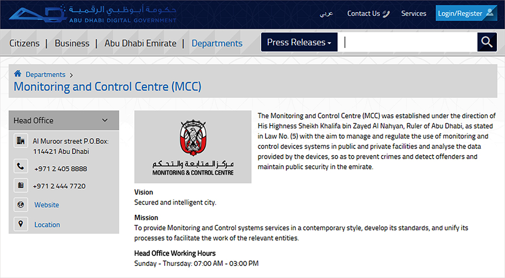 Dell EMC collaborates with Abu Dhabi Control Centre for advanced video solutions